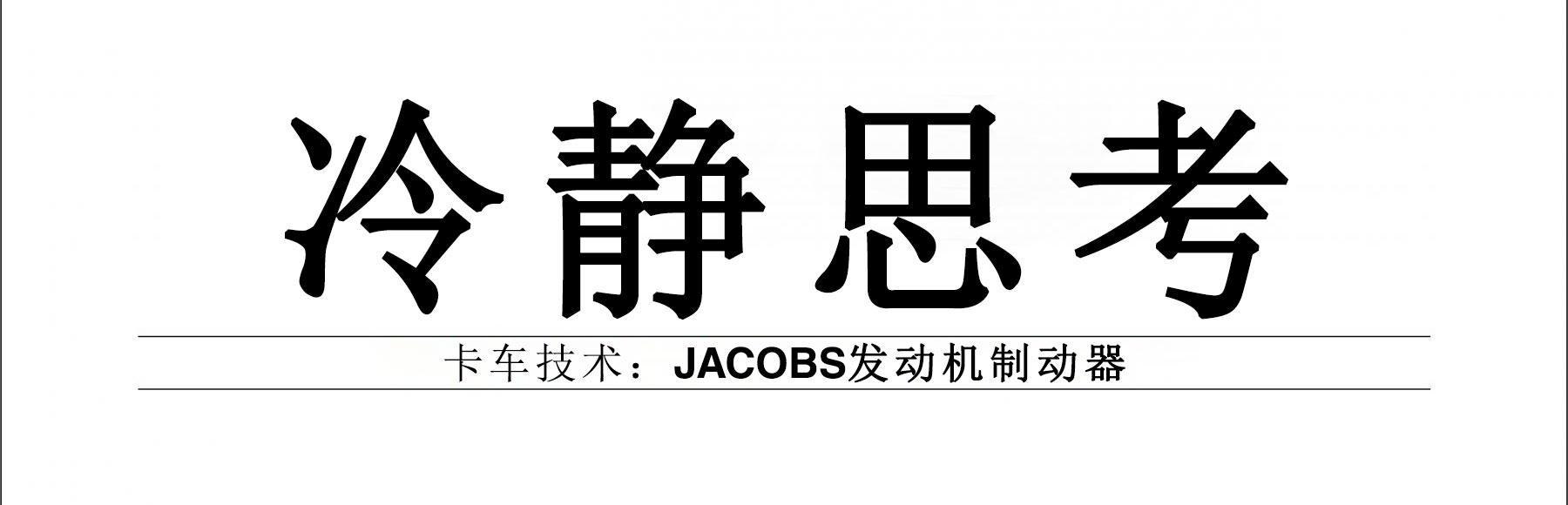 停下来仔细考虑 - 卡车技术:Jacobs发动机制动器