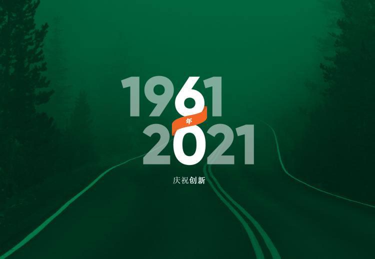 庆祝创新历程 - 1961至2021 - 60年横幅