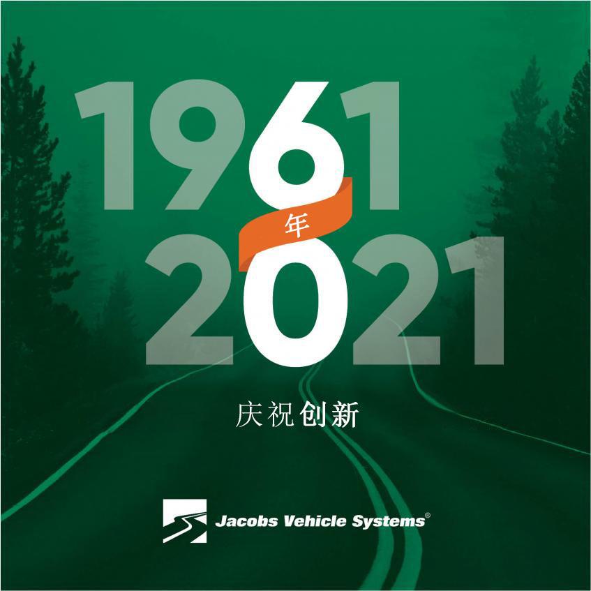 1961 - 2021: 60年 - 庆祝创新